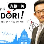 斉藤一美 ニュースワイドSAKIDORI