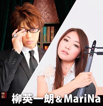 柳英一朗&MariNa