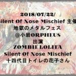 Silent Of Nose Mischief主催 地獄のメタルフェス01