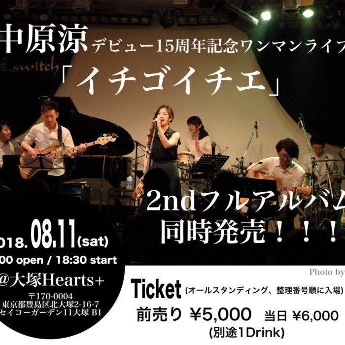 中原涼デビュー15周年記念ライブ「イチゴイチエ」