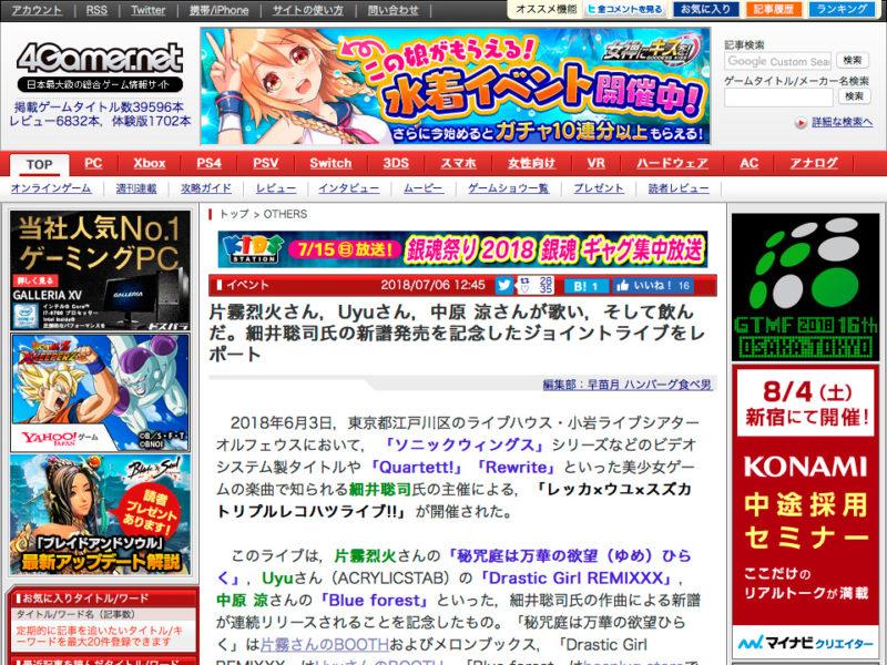 4gamer_rekkauyusuzuka