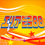 エリアピコピコ88 その39 12周年SPにVGM界のレジェンド2組が参戦!