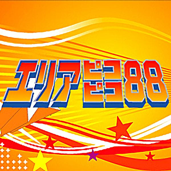 エリアピコピコ88 その38  ヨナオケイシさんがやってくる!SP