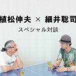 植松伸夫×細井聡司 スペシャル対談 第3回