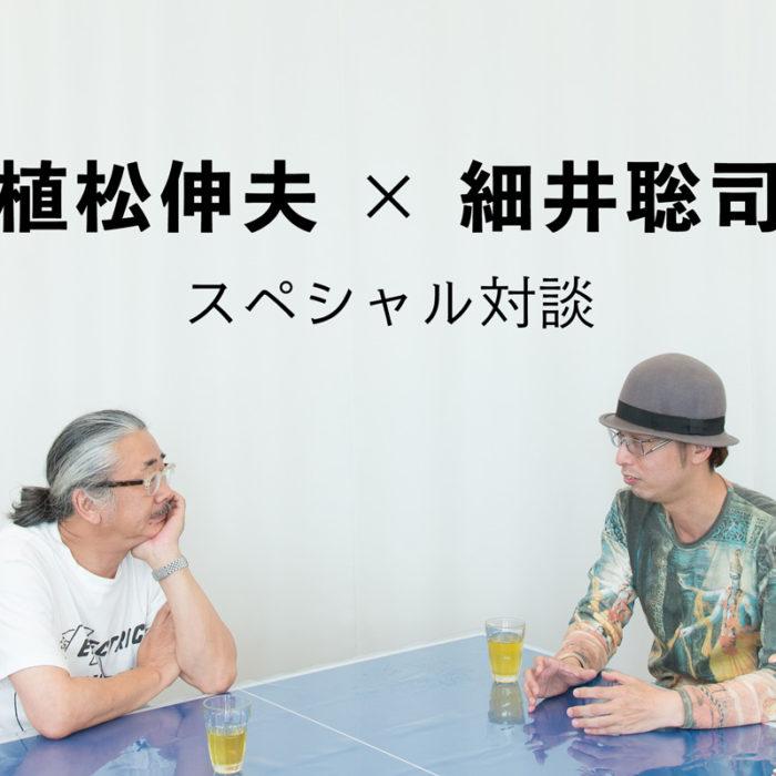 植松伸夫×細井聡司 スペシャル対談 第1回