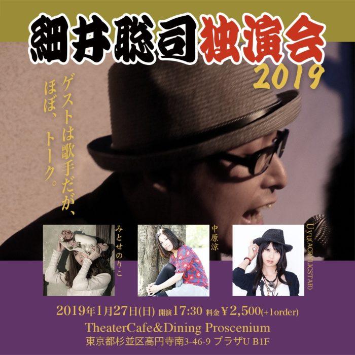 細井聡司 独演会 2019