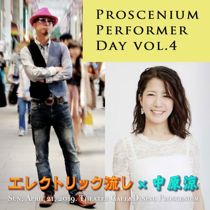 Proscenium Performer Day vol.4