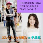 Proscenium Performer Day vol.5