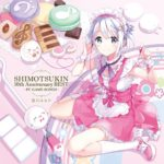 SHIMOTSUKIN 10th Anniversary BEST~PC GAME SONGS~
