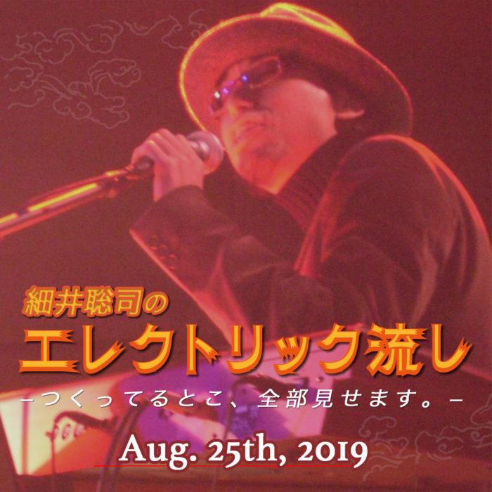 細井聡司のエレクトリック流し【ゲスト:ナナイ】 2019年9月21日(土)