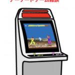 アーケードゲーム雑談5〜大新年会〜