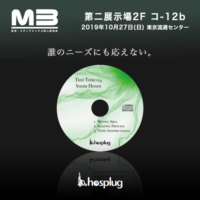 M3-2019 秋