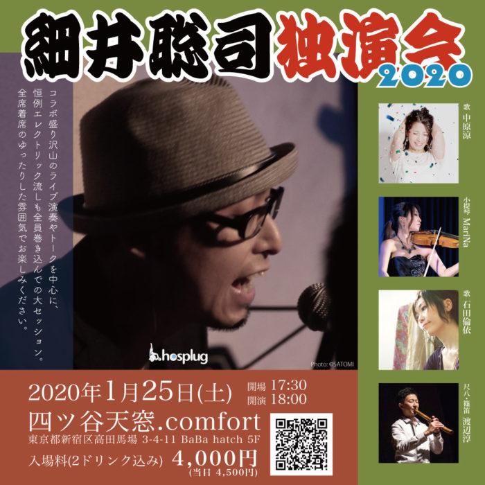 細井聡司独演会2020