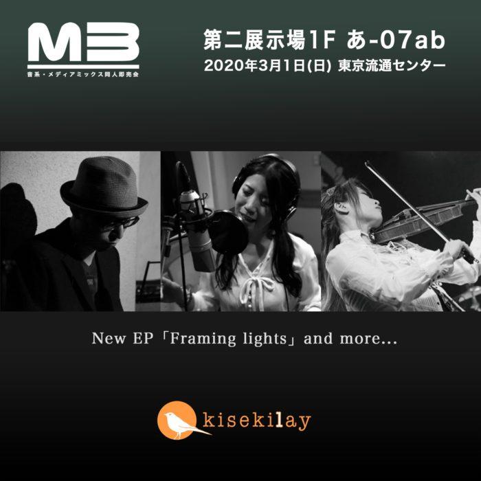 M3-2020 春