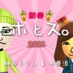 【中止】新春ホとス。2021