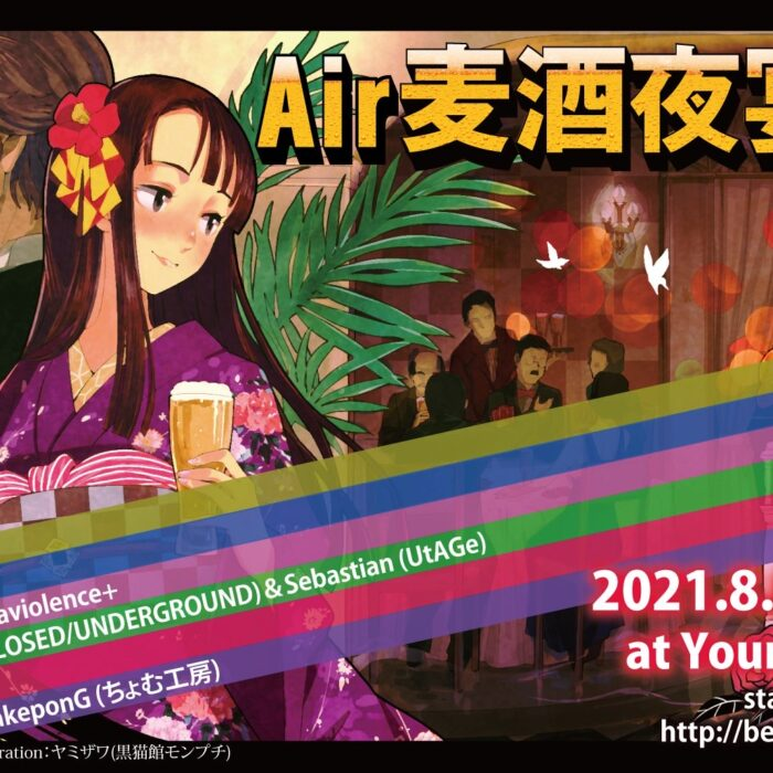Air麦酒夜宴2