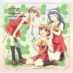 TVアニメ「かしまし〜ガール・ミーツ・ガール〜」 オリジナルサウンドトラック